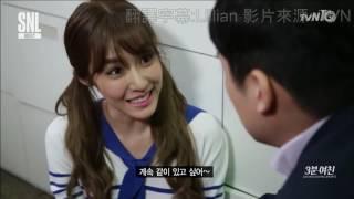 snl korea 7 tiffany 3分鐘女友 我的另一半