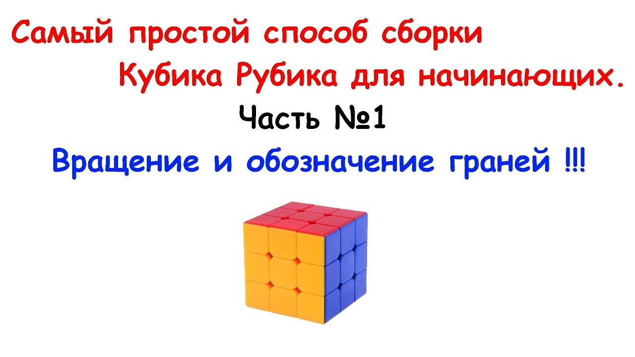 видео схема сборки второй слой кубик рубик