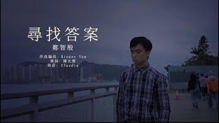 Publication Date: 2021-03-26 | Video Title: 鄭智殷 Samuel《尋找答案》(Official MV)