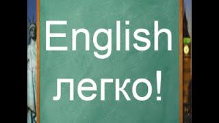 урок английского языка поднятие настроения
