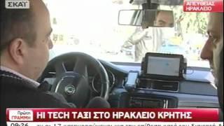 Repeat youtube video Εφαρμογή Super Taxi στην Κρήτη
