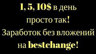 Простой заработок на обмене валют без вложений!