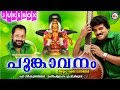Download പൂങ്കാവനം | POOMKAVANAM | Ayyappa Devotional Songs Malayalam | M.G.Sreekumar MP3 song and Music Video