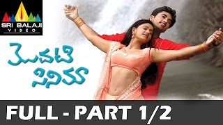 Modati Cinema Full Movie || Part 1/2 || Navdeep, Poonam Bajwa