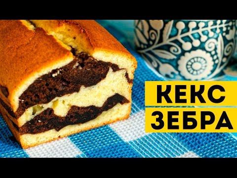 Полосатый КЕКС ЗЕБРА. Домашняя выпечка. Простой рецепт