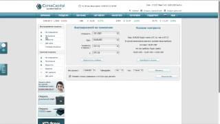 Corsa Capital - как работает платформа брокера