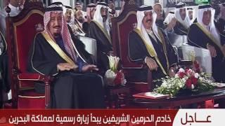 قصيدة مشعل الحارثي في حفل ملك البحرين بمناسبة زيارة خادم الحرمين الشريفين للمنامة