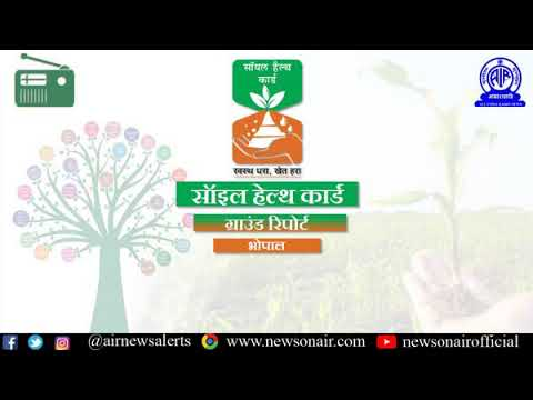 Ground Report (367) on Soil Health Card (Hindi) from Bhopal