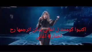 Taylor swift - don't blame me reputation stadium tour movie