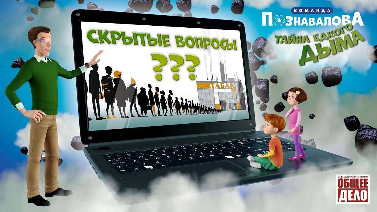 Развивающий мультфильм для детей. Скрытые вопросы - Тайна едкого дыма. Команда Познавалова