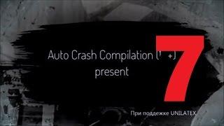Auto Crash Compilation (18+) Подборки ДТП 7