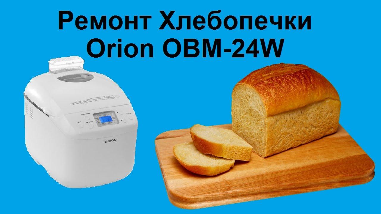 Схема хлебопечки orion