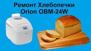 Ремонт хлебопечки Orion OBM-24W