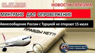 РОССИЯ 2020| МИНТРАНС опроверг открытие авиасообщения России и Турции