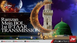 Ramzan Mein BOL Iftaar Transmission with Dr.Aamir Liaquat Hussain 17th May 2018