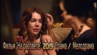 Фильм На рассвете 2019 на канале Россия 1 смотреть трейлер-анонс  драма-мелодрама