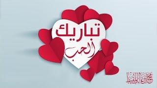 تباريك حب | محمد المقيط 2013