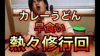 熱々ロマンを求めて ブチ切れユーダイInstagram https://www.instagram.com/yudai.com.butigire/ #ブチ切れユーダイ#熱々修行回#早食い.