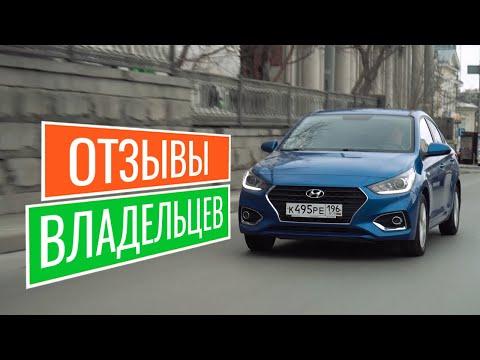 Честно про Hyundai Solaris! Отзывы от реальных владельцев Хендай Солярис