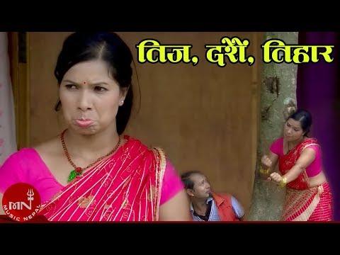 Latest Comedy Song 2015 Teej Dashain Tihar by Top Shahisamundra & Nirmala Shahisamundra HD