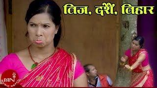 "Latest Comedy Teej Song 2015 Teej Dashain Tihar ""तीज दसैं तिहार"" HD"
