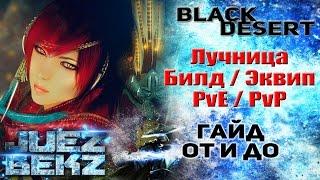 Black Desert Полный Гайд: Лучница - Билд / Экипировка. От и До.