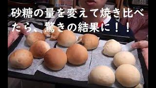 【パン基礎講座】砂糖が多すぎるパンと砂糖を使わないパンを作って比べてみた。