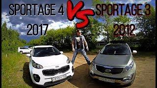 Кіа Спортейдж 3 2012 проти Спортейдж 4 2017