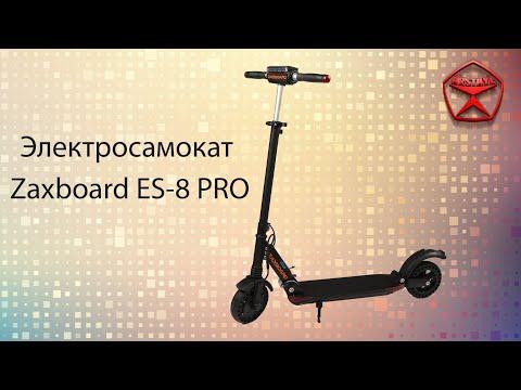 Электросамокат Zaxboard ES-8 PRO / Арстайл /