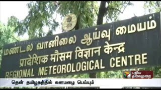 Heavy rains expected over south Tamil Nadu to next 24 hours spl tamil video hot news 12-12-2015