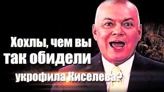 БРУТАЛЬНЫЙ УКРОФИЛ КИСЕЛЕВ