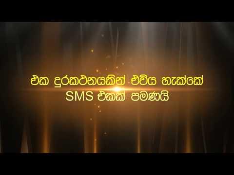 Ada Derana Sri Lankan of The Year 2017 - SMS Trailer