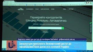 Закарпатцям пропонують безкоштовний доступ до інформаційної бази даних усіх компаній України