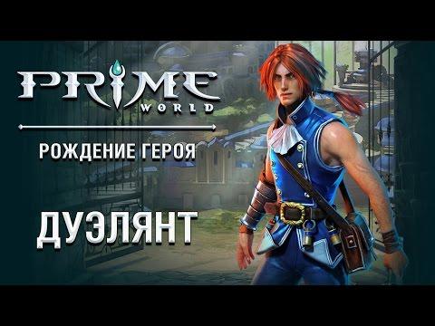 видео: Герой prime world — Дуэлянт