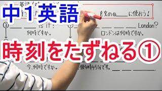 Download Video 【英語】中1-10 時刻をたずねる① MP3 3GP MP4