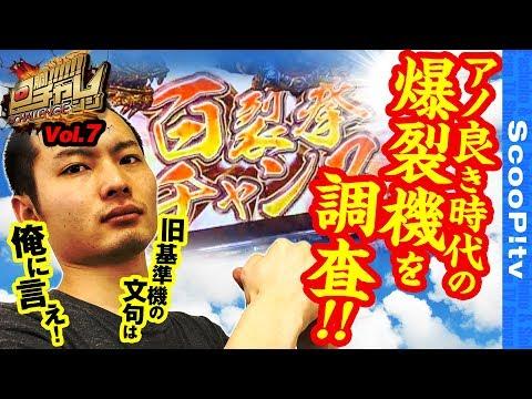 回胴チャレンジ vol.7