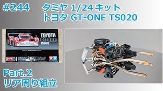 【カーモデル】TAMIYA TOYOTA GT-ONE TS020 Part.2 リア周り組立【制作日記#244】
