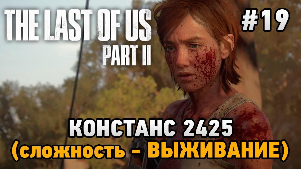 The Last of Us Part II #19 Констанc 2425 (сложность - ВЫЖИВАНИЕ)