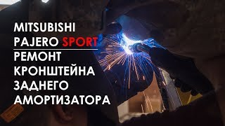 Ремонт подвески Митсубиси Паджеро Спорт