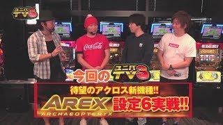 ユニバTV3 #48