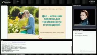 Открытый вебинар Дао  источник энергии для чувственности и отношений Лиза Питеркина