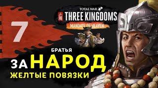 Желтые Повязки прохождение Total War: Three Kingdoms (дополнение Небесный мандат) за Чжан Лян - #7