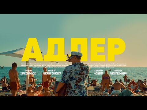 SQWOZ BAB - АДЛЕР (OFFICIAL VIDEO)