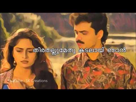 Janmangalayi Whatsapp Status Lyrical Video | Aniyathipravu Whatsapp Status Lyrical Video