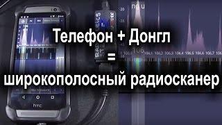 Android + SDR-RTL или шпионский сканер на телефоне