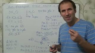 §5, 8кл. Химические формулы. Относительная и молек массы.
