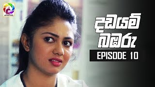 "Dadayam babaru Episode 10  || "" දඩයම් බඹරු "" | සතියේ දිනවල රාත්රී 9.30 ට . . . Thumbnail"