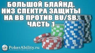 Покер обучение | Большой блайнд. Низ спектра защиты на BB против BU/SB. Часть 1