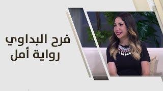 فرح البداوي - رواية أمل