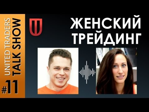 Одиннадцатое UT Talk Show  - Женский трейдинг